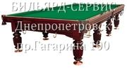 Бильярдные столы по ценам производителя! Кии! Днепропетровск.