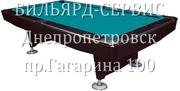 Бильярд пул. Пуловские столы. Кии. Шары.Сукно.Днепропетровск