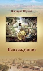 Книга Виктории Шулико «Восхождение».
