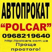 POL CAR,  прокат автомобилей Днепропетровск без водителя. Автопрокат бе