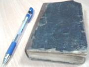 Книги старинные Новый Завет и Псалтирь до 1917г. антиквариат