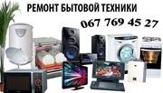 Недорогой ремонт аудио-,  видео-,  бытовой техники тел.067 769 45 27 Константин