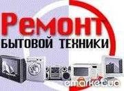 ремонт/установка кондиционеров,  холодильников,  стиральных машин,  СВЧ -