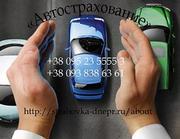 Автострахование Днепропетровск! Надежно и качественно.