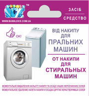"""Средство от накипи для стиральных машин """" BUBBLE  ICE """""""