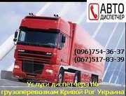 Грузоперевозки 1-40 тонн