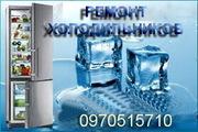Ремонт холодильников промышленных и бытовых в Днепропетровске