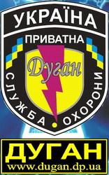 Охранное агентство «ДУГАН» предлагает Физическую охрану Кривой Рог