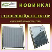 Солнечный коллектор (солнечный водонагреватель)