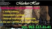 Методика наращивания волос в Киеве