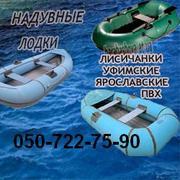 Лодки надувные резиновые – лисичанки,  уфимки и ярославки и лодки ПВХ
