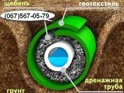 Геотекстиль для дренажа