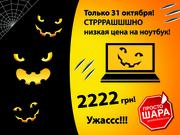 СТРАШШШНО низкие цены на Halloween!