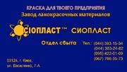 «17-МС» *Эмаль МС-17 + 17 эмаль МС + производим эмаль МС17 * эмаль МС1