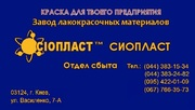 «124-ХВ» *Эмаль ХВ-124 + 124 эмаль ХВ + производим эмаль ХВ124 * эмаль