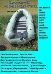 Надувные лодки резиновые и ПВХ,  надувные бассейны,  каркасные бассейны,