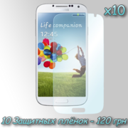 10 защитных пленок для Galaxy S4