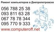 Ремонт компьютеров в Днепропетровске