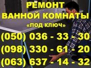 Ремонт ванной комнаты Днепропетровск под ключ. Ремонт ванная комната