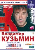 Билеты на концерт Владимира Кузьмина
