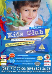 16.02 Menorah Kids Club -