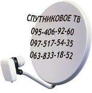 Купить спутниковое ТВ Днепропетровск. Спутниковая Антенна Днепропетров