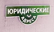 Регистрация юридического адреса в Днепропетровске