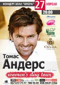 Билеты на концерт Томаса Андерса