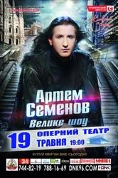 Билеты на концерт Артема Семенова
