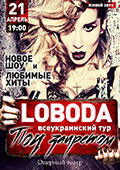 Билеты на концерт Светланы Лободы