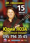 Билеты на концерт Юрия Лозы