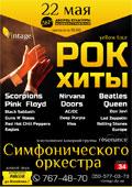 Билеты на концерт: Рок хиты