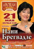 Билеты на концерт Нани Брегвадзе