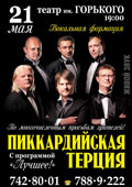 Билеты на концерт вокальной музыки: Пиккардийская Терция