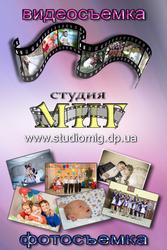 Видеосъемка и фотосъемка в Днепропетровске
