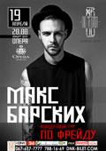 Билеты на концерт Макса Барских