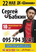 Билеты на концерт Сергея Бабкина