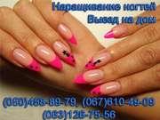 Наращивание ногтей Днепродзержинск гелем на дому.