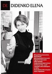 Школа парикмахерского искусства Елены Диденко