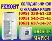 Ремонт холодильника Никополь. Вызов мастера для ремонта холодильников