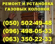 Ремонт газовой колонки Никополь. Мастер по ремонту газовых колонок