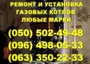 Ремонт газового котла Днепропетровск. Мастер по ремонту газового котла