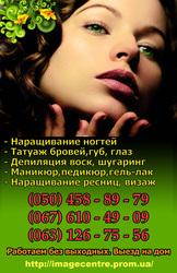 Татуаж бровей,  глаз (стрелка) в Днепродзержинске