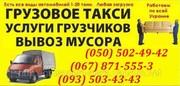 Вывоз строительного мусора Днепропетровск.Вывоз мусор в Днепропетровск