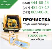Прочистка канализации Павлоград. Чистка труб,  прочистка канализации