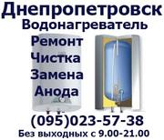 Ремонт чистка замена анода тэна бойлера водонагревателя Днепропетровск