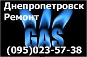Ремонт газового оборудования газовых колонок котлов плит Днепропетровс
