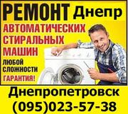 Ремонт стиральных машин Самсунг,  Лж,  Бош,  Вирпул,  Занусси,  Горенье.Электролюкс Днепропетровск