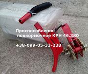 Подкормочное приспособление КРН 46.1010 (КРНВ-5, 6-04) КРН 46.1010-01 (