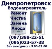 Ремонт бойлера Днепропетровск